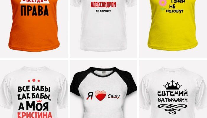 Выбираем футболку с принтом в подарок другу