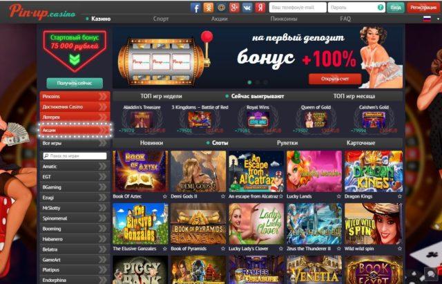 казино пин ап онлайн