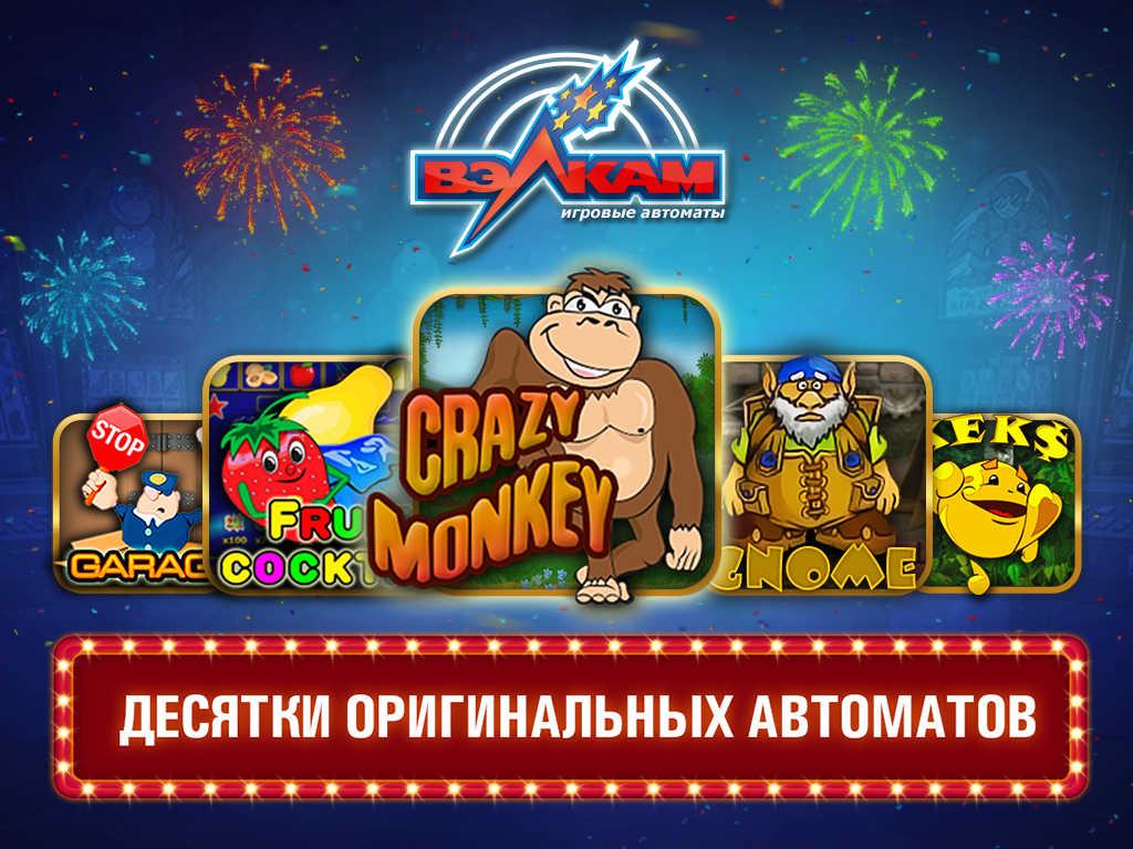 бесплатное игры казино онлайн